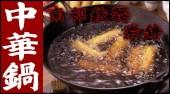 南部鉄器 岩鋳 中華鍋