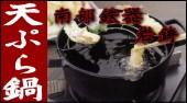 南部鉄器 岩鋳 天ぷら鍋/揚げ鍋