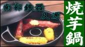 南部鉄器 及源 みよちゃんちの焼芋鍋