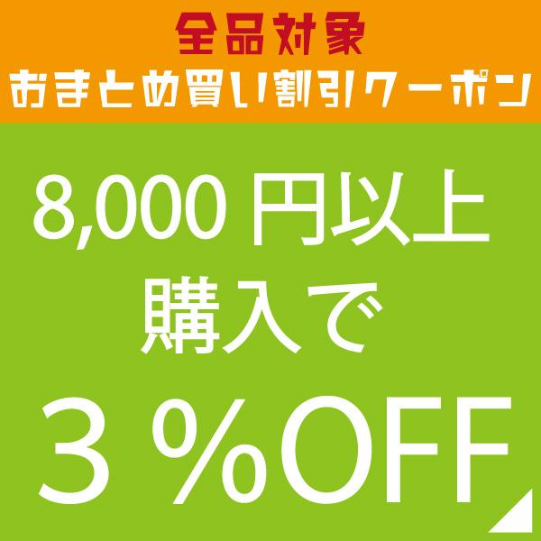 購入金額で割引率が変わる!8,000円以上購入で3%OFFクーポン!