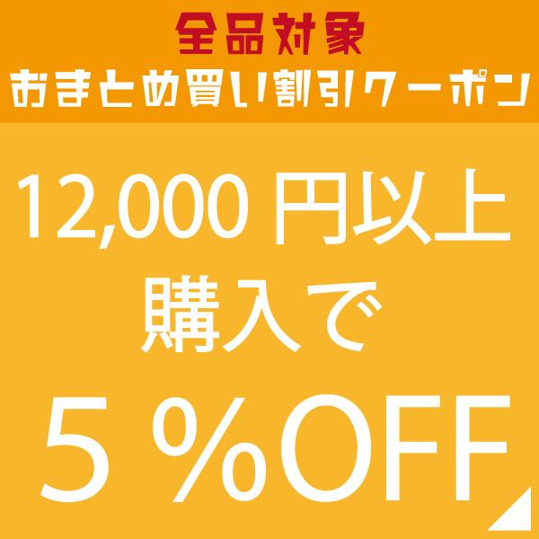 購入金額で割引率が変わる!12,000円以上購入で5%OFFクーポン!