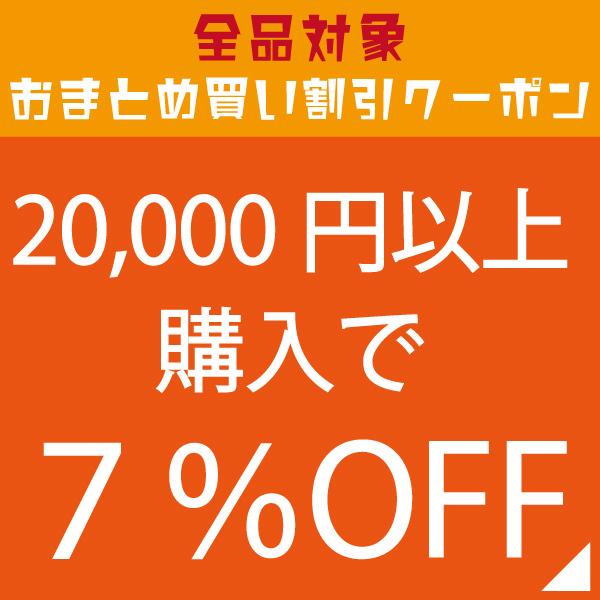 購入金額で割引率が変わる!20,000円以上購入で7%OFFクーポン!