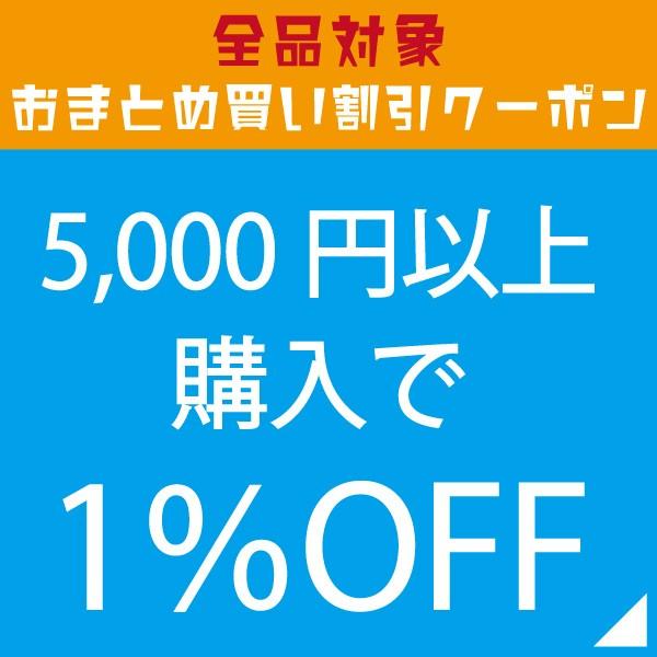 購入金額で割引率が変わる!5,000円以上購入で1%OFFクーポン!