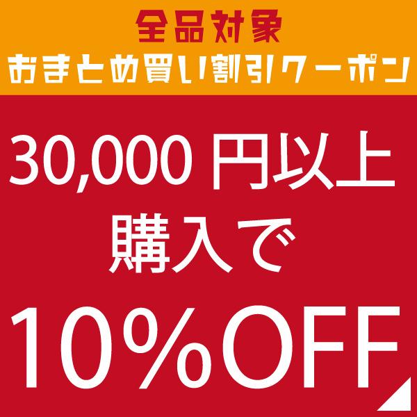購入金額で割引率が変わる!30,000円以上購入で10%OFFクーポン!