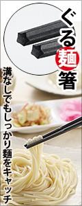 """""""ぐる""""麺箸/"""