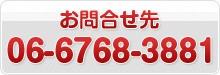 お問合せ先:06-6768-3881