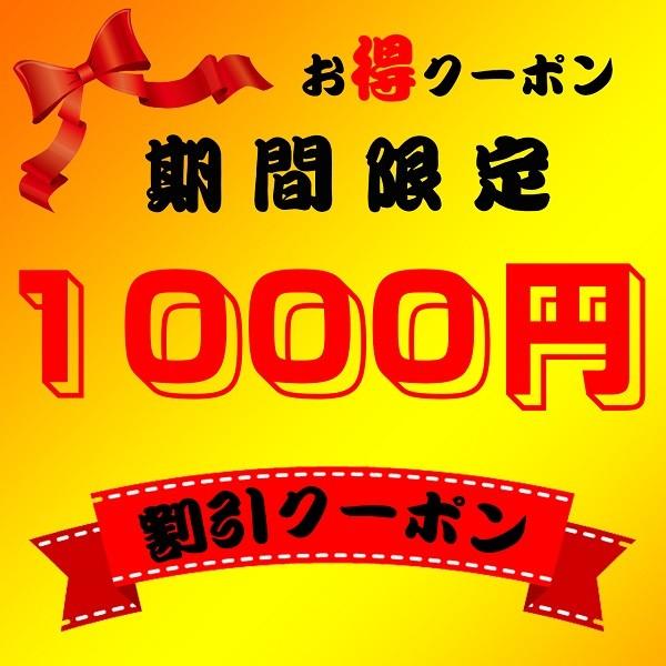 ★ 期間限定 ★ 1000円割引クーポン ★
