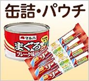 缶詰・パウチ