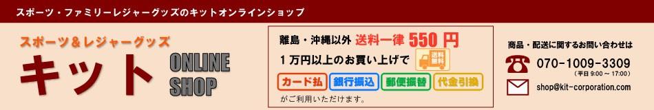 けん玉・スポーツ・レジャーグッズ通販のキットオンラインショップ