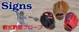 野球 グローブ 通販