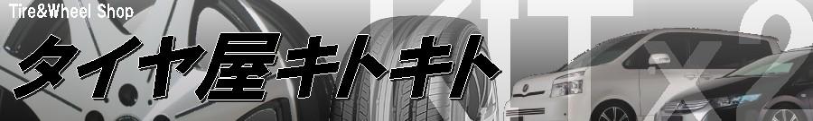 タイヤ屋キトキト Yahoo!ショッピング店