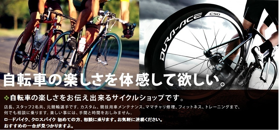 ロードバイク クロスバイク 初心者の方にお勧め。