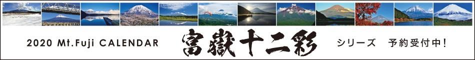 2020年富士山カレンダー販売中