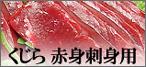 刺身用鯨肉赤身