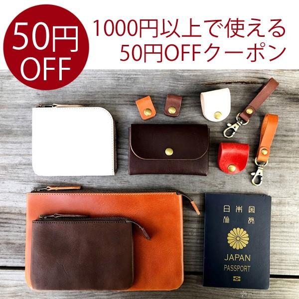 50円OFFクーポン ※1000円以上で使えます