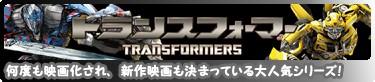 トランスフォーマーシリーズ