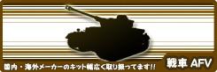 戦車・AFV