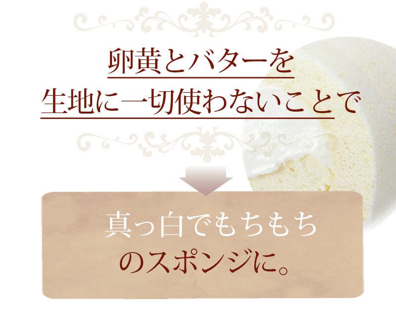 卵黄とバターを生地に一切使わないから真っ白もちもちのスポンジに