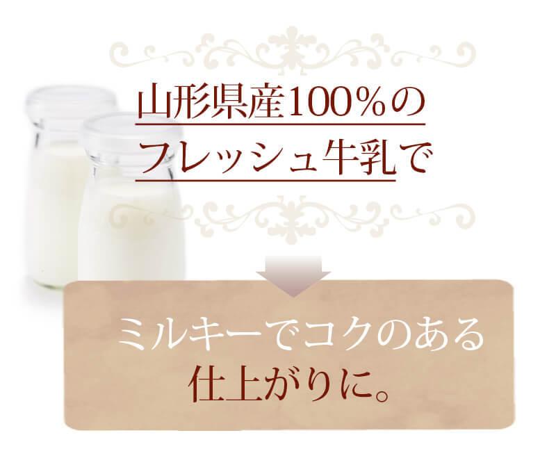 山形県産100%のフレッシュ牛乳でミルキーなしあがりに