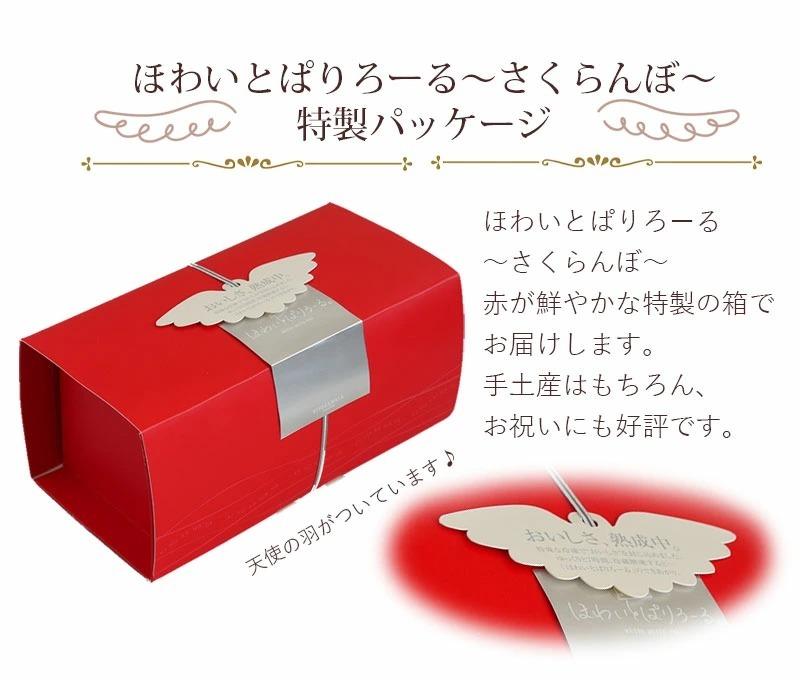 天使の羽がついた特製パッケージでおとどけ