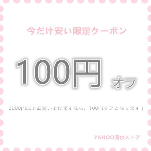 【100円オフ】今だけ安い限定クーポン