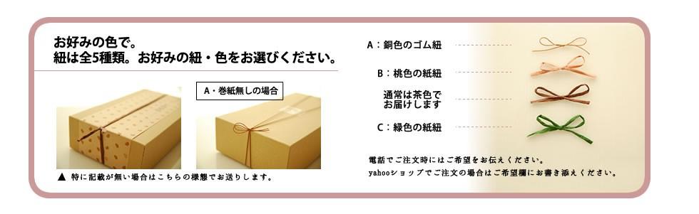 喜右衛門のオーガニックギフトの包装ではご覧の包装とオリジナルのボックスでお送りします。紙紐やゴムの色は選べます。