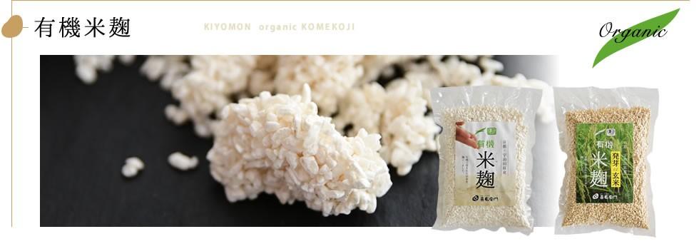京都の喜右衛門 米麹・発芽玄米米麹