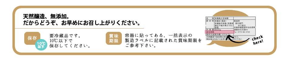 喜右衛門の有機味噌は保存料を使用していません。開封後はなるべくお早めにお使いください
