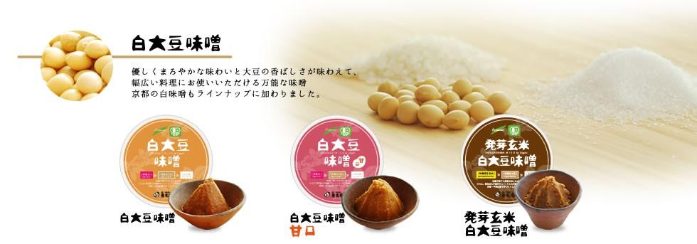 有機の白大豆を使った味噌は、普通・甘口・発芽玄米白大豆味噌、そして京都の味白味噌、赤味噌の5種類からお選びいただけます。