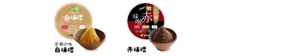 京都の味白味噌は有機育ちで、塩分濃度は3.4%。超低塩味噌といっても過言ではありません。一方大人の味赤味噌も2020年デビュー。料理人をうならせる赤味噌独特のコクと香ばしさを楽しめます。