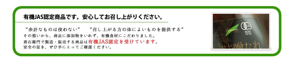 喜右衛門の有機味噌だれは有機JAS認定を受けています。