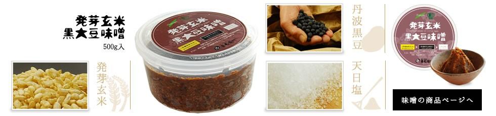 発芽玄米味噌500g商品ページへ