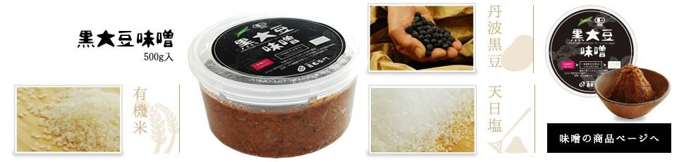 有機黒大豆味噌500g商品ページへ
