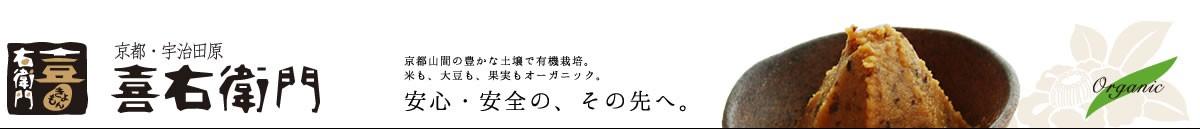京都オーガニックフードストア 喜右衛門 有機味噌・有機ジャム・有機味噌だれ・有機こんにゃく・有機餅を製造販売しています