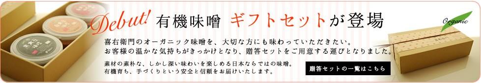 喜右衛門から、京都育ちのオーガニック味噌ギフトのラインナップがデビューしました