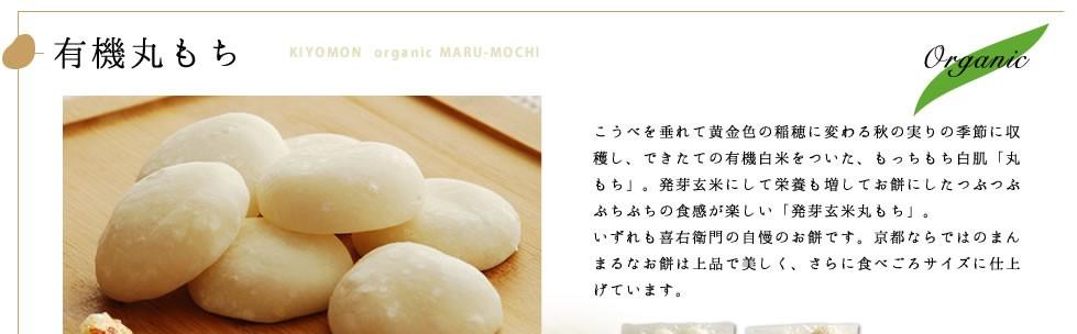 有機丸餅 京都喜右衛門の畑で有機栽培したお米を使っています。丸もちは白米にして滑らかな舌触りのお餅へ。発芽玄米丸餅は発芽玄米をふかして粒の形がのこる程度について丸めたお餅です。