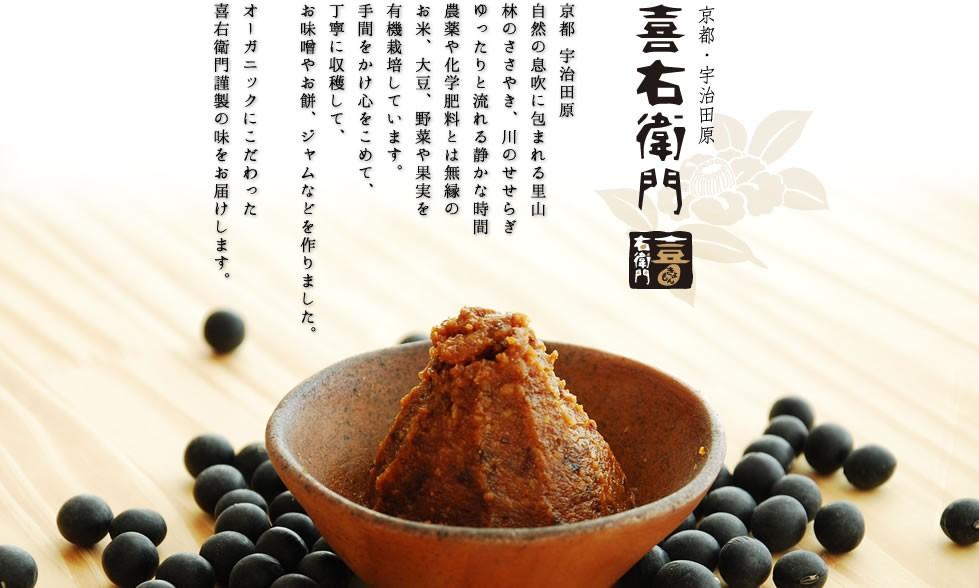 京都・宇治田原のオーガニックフードストア 喜右衛門 有機味噌・有機ジャム・有機味噌だれ・有機こんにゃく・有機餅を製造販売しています