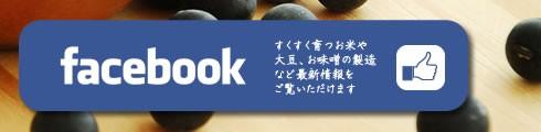 京都宇治田原の有機食品製造販売 喜右衛門のフェイスブックページへ
