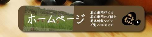 京都宇治田原の有機食品製造販売 喜右衛門のホームページへ