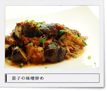 有機黒大豆味噌を使った茄子炒め