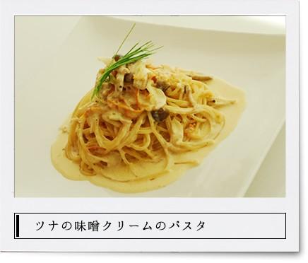 喜右衛門有機白大豆味噌甘口料理 ツナの味噌クリームのパスタ