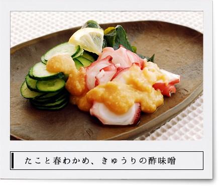 喜右衛門有機京都の味白味噌料理 たことわかめの酢味噌