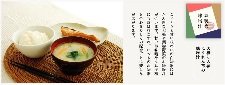 有機味噌を使った味噌汁バリエーション