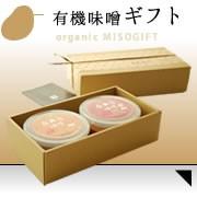 オーガニック味噌ギフト・有機味噌ギフト・減塩味噌ギフト