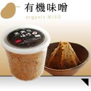 オーガニック味噌・有機味噌・京味噌・減塩味噌 多数製造して販売中