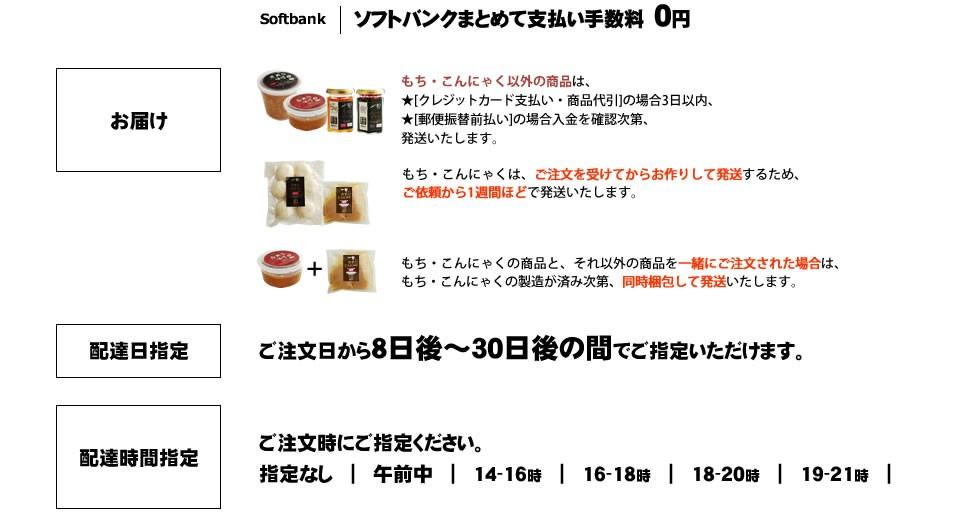 京都オーガニック食品の 喜右衛門 送料とお支払いについて