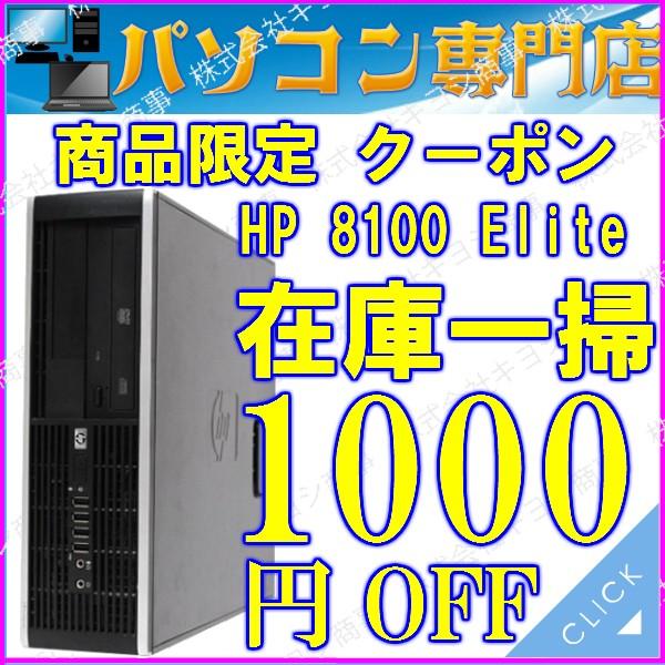 パソコン専門店 商品限定在庫限り【1000円OFF】