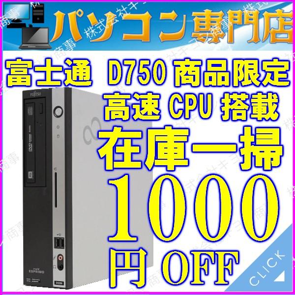 期間限定、商品限定クーポンご利用可能 デスクトップパソコン