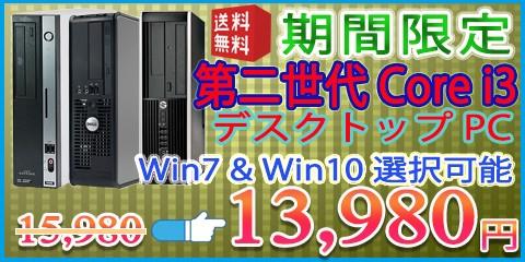 HP DELL 富士通 Core i3 2100-3.10GHz