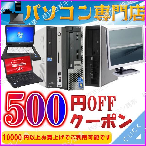 パソコン専門店 全商品対象【500円OFF】